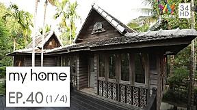 My home4 l บ้านที่แบ่งปันความสุขในการนำของเก่าที่สะสมมาตกแต่งห้องพัก | EP.40 [1\/4]
