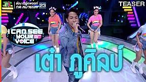 I Can See Your Voice Thailand | เต๋า ภูศิลป์ | 19 มิ.ย. 62 TEASER