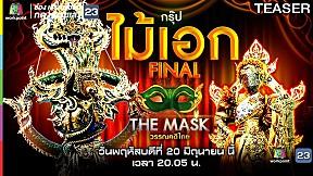 THE MASK วรรณคดีไทย | 20 มิ.ย. 62 TEASER
