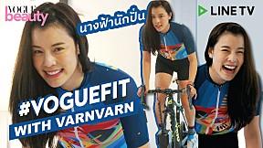 #VogueFit : ฟิตแอนด์เฟิร์มไปกับสาวนักปั่น หวานหวาน-อรุณณภา (Part 1)