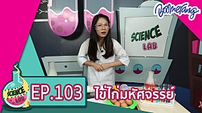 Science Lab แล็ปของเด็กช่างคิด | EP.103 ไข่ไก่มหัศจรรย์