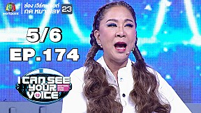 I Can See Your Voice -TH | EP.174 | เต๋า ภูศิลป์ |  | 19 มิ.ย. 62 [5\/6]