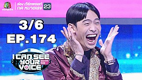 I Can See Your Voice -TH | EP.174 | เต๋า ภูศิลป์ |  | 19 มิ.ย. 62 [3\/6]