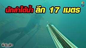 นักล่าใต้น้ำ!! ลึก17เมตร !! | อึ้ง ทึ่ง เสียว | ช่อง8