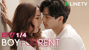 Boy For Rent ผู้ชายให้เช่า | EP.7 [1\/4]