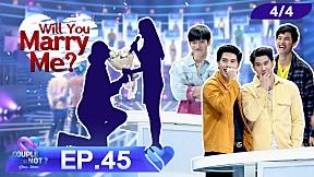 Couple or Not? คู่ไหน.. ใช่เลย | 23 มิ.ย. 62 | EP.45 [4\/4]