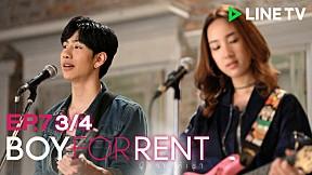 Boy For Rent ผู้ชายให้เช่า   EP.7 [3\/4]