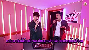 HITZ Karaoke ฮิตซ์คาราโอเกะ ชั้น 23 EP.52 | คริส พีรวัส - SKY 2