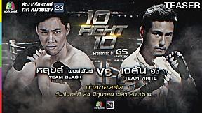 10 Fight 10   24 มิ.ย. 62   TEASER