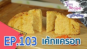 Tiny Recipe อาหารจานจิ๋ว | EP.103 เค้กแครอท