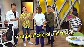 Behind The Scene เป็นต่อ 2019 | EP.21