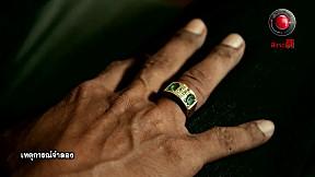 เรื่องจริงผ่านจอ | แหวนกินนิ้ว