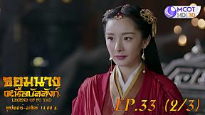 จอมนางเหนือบัลลังก์ (Legend of Fuyao) EP.33 (2\/3)