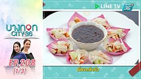 บางกอก City เลขที่ 36   มื้อนี้อะไรก็ได้สไตล์เชฟเคน : บ้านขนิษฐา Thai Cuisine   25 มิ.ย. 62 (1\/3)
