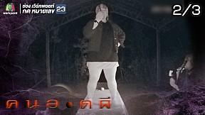 คนอวดผี | GHOST TRIPS สำนักสงฆ์ร้าง | 26 มิ.ย. 62 [2\/3]