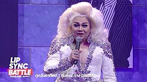 เฮียขา หนูยังไม่อยากปลิว!! | Lip Sync Battle Thailand Season 2