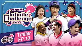 ตัวอย่าง Infinite Challenge Thailand ซุปตาร์ท้าแข่ง | EP.10