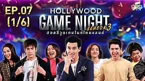 HOLLYWOOD GAME NIGHT THAILAND S.3 | EP.7 [1\/6]