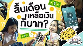 พี่คะ อู้ววงาน EP3 : สิ้นเดือน เหลือเงินกันเท่าไหร่ ? | SistaCafe