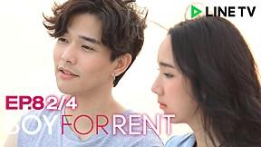 Boy For Rent ผู้ชายให้เช่า | EP.8 [2\/4]