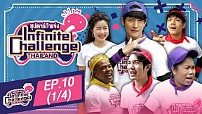Infinite Challenge Thailand: Superstar Challenge | EP.10 [1\/4]