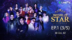 World Star ดาวคู่ดาว | EP.1 (3\/5) 30 มิ.ย. 62