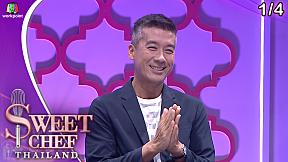 Sweet Chef Thailand | EP.04 | 30 มิ.ย. 62 [1\/4]