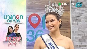 บางกอก City เลขที่ 36 | เปิดใจฟ้าใส ปวีณสุดา หลังคว้ามงกุฎ Miss Universe Thailand 2019 | 1 ก.ค. 62 (1\/3)