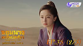 จอมนางเหนือบัลลังก์ (Legend of Fuyao) EP.35 (2\/3)
