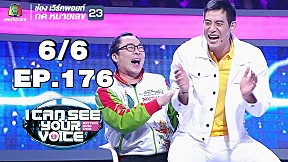 I Can See Your Voice -TH   EP.176   บุรินทร์ บุญวิสุทธิ์   3 ก.ค. 62 [6\/6]