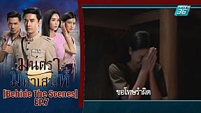 ช็อตต้องแชร์ | มนตรามหาเสน่ห์ EP.7 | PPTV HD 36