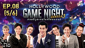 HOLLYWOOD GAME NIGHT THAILAND S.3   EP.8 [5\/6]