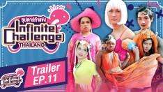 ตัวอย่าง Infinite Challenge Thailand ซุปตาร์ท้าแข่ง   EP.11
