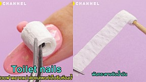 Toilet nails สวยฟาดมากแม่ เล็บธีมห้องน้ำ