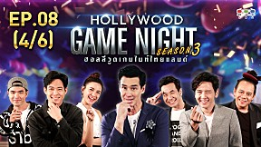 HOLLYWOOD GAME NIGHT THAILAND S.3 | EP.8 [4\/6]