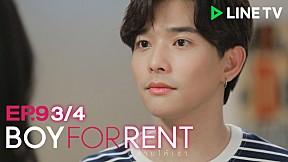 Boy For Rent ผู้ชายให้เช่า   EP.9 [3\/4]
