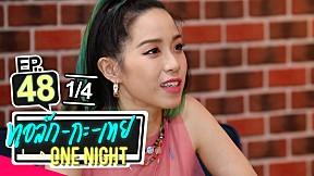 ทอล์ก-กะ-เทย ONE NIGHT | EP.48 แขกรับเชิญ 'ป๊อบ ปองกูล, พลอย หอวัง' [1\/4]