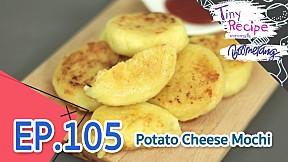 Tiny Recipe อาหารจานจิ๋ว | EP.105 Potato Cheese Mochi