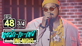 ทอล์ก-กะ-เทย ONE NIGHT | EP.48 แขกรับเชิญ 'ป๊อบ ปองกูล, พลอย หอวัง' [3\/4]
