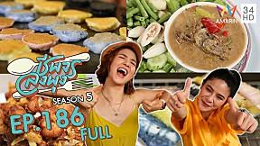 ชีพจรลงพุงซีซั่น5 l ลงพุงที่ร้านอาหารไทยโบราณ แม่ไพเราะ ร้านลูกเจี๊ยบ บ้าบิ่นสายรุ้ง และร้านพริกหอมl EP.186