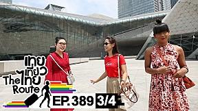 เทยเที่ยวไทย The Route | ตอน 389 | พาเที่ยว Guangzhou China [3\/4]