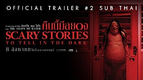 [Official Trailer ซับไทย] Scary Stories to Tell in the Dark คืนนี้มีสยอง