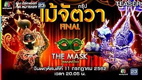 THE MASK วรรณคดีไทย | 11 ก.ค. 62 TEASER