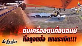 เครื่องบินทิ้งบอมบ์ กีฬาอากาศยานเบาพิเศษ ทิ้งถุงแป้งแทนระเบิด | อึ้ง ทึ่ง เสียว | ช่อง8