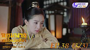 จอมนางเหนือบัลลังก์ (Legend of Fuyao) EP.38 (3\/3)