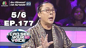 I Can See Your Voice -TH | EP.177 |  นัท มีเรีย | 10 ก.ค. 62 [5\/6]