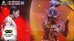 แผ่นดินไหวในใจอ้าย - หน้ากากนางพันธุรัตน์ Feat.ตั๊ก นภัสกร   THE MASK วรรณคดีไทย