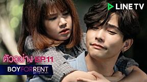 ตัวอย่าง Boy For Rent ผู้ชายให้เช่า | EP.11