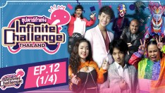 Infinite Challenge Thailand: Superstar Challenge | EP.12 [1/4]