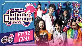 Infinite Challenge Thailand: Superstar Challenge | EP.12 [3\/4]